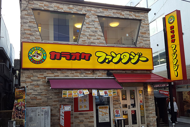 Karaoke in Kamakura